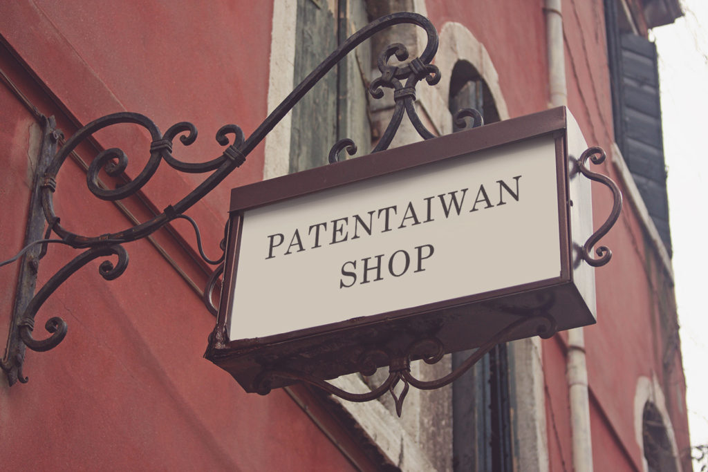 Patentaiwan Shop